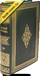 Всенародный драгоценный российский домашний сельский лечебник от Book Room