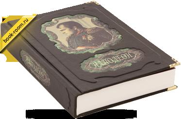 Наполеон Бонапарт. Военное искусство. Опыт победоносных компаний от Book Room
