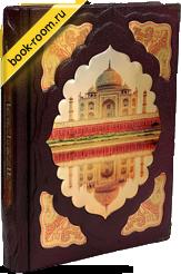 Классическое искусство стран ислама от Book Room