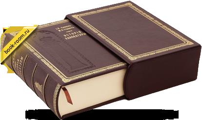 История русской адвокатуры от Book Room