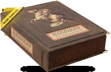 Наполеон Бонапарт. Военное искусство. Опыт победоносных кампаний от Book Room