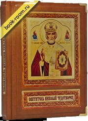 Святитель Николай Чудотворец от Book Room