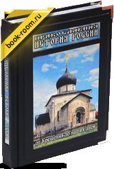 Православная история России от Book Room