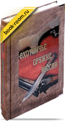 Охотничье оружие России от Book Room