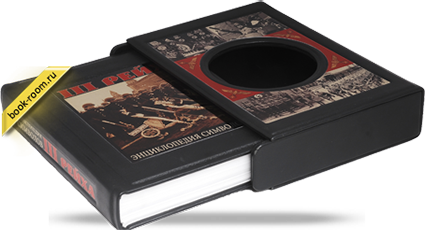 Энциклопедия символов III Рейха от Book Room