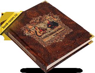 1812 год: Отечественная война. Кутузов. Бородино от Book Room