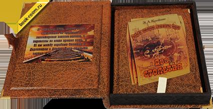 Очерки истории железных дорог. Два столетия от Book Room