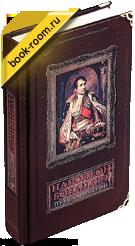 Наполеон Бонапарт. Путь к империи от Book Room