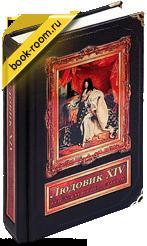 Людовик XIV. Государство - это я от Book Room