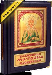 Блаженная Матрона Московская от Book Room