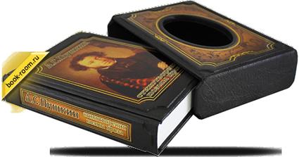 А. С. Пушкин. от Book Room
