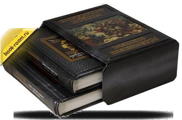 Искусство войны: Великие полководцы от Book Room