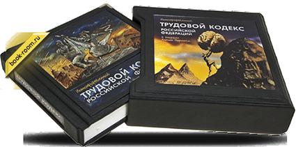 Иллюстрированный Трудовой кодекс Российской Федерации от Book Room