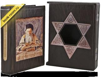 Еврейская цивилизация. 5000 лет в одном томе от Book Room