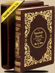 Библейский альбом от Book Room