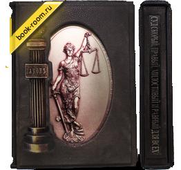 Суд скорый, правый, милостивый и равный для всех от Book Room
