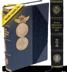 История министерства внутренних дел от Book Room