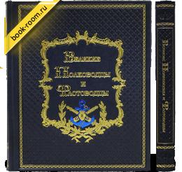 Современная энциклопедия. Великие полководцы и флотоводцы от Book Room
