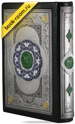 Коран на арабском языке от Book Room