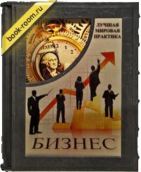 Бизнес: полная энциклопедия от Book Room