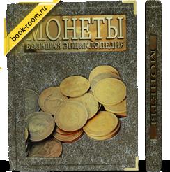Монеты. Большая энциклопедия от Book Room
