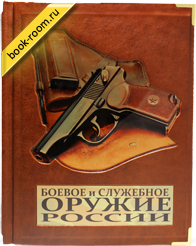 Боевое и служебное оружие России от Book Room