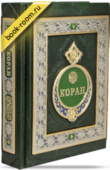 Коран от Book Room