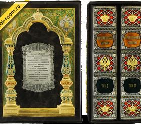 Коронационный сборник 14 мая 1896 года от Book Room