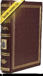 Очерки Крыма: Картины крымской жизни, природы и истории от Book Room